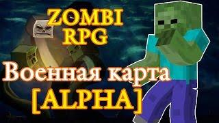 Военная карта в minecraft CUSTOM NPC: ZRPG [Alpha]