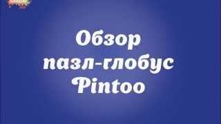 Обзор Пазл-глобус Pintoo