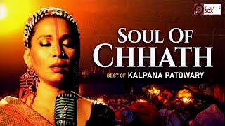 (छठ) Chhath 2017 | Music Video | Sun Worship | Kalpana Patowary