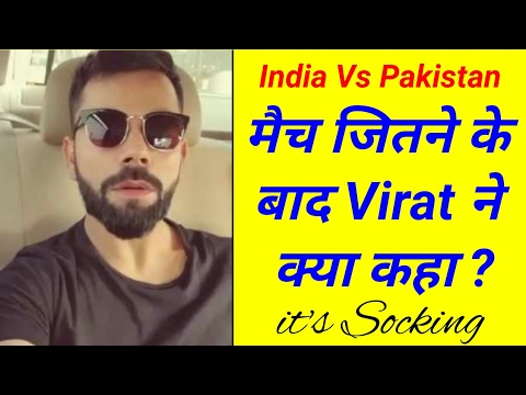 Champions trophy 2017 - India vs pak  मैच जितने के बाद virat kohli ने जो कहा सुनकर दंग होगे आप