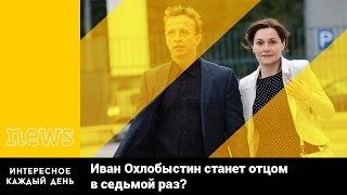 Иван Охлобыстин станет отцом в седьмой раз?