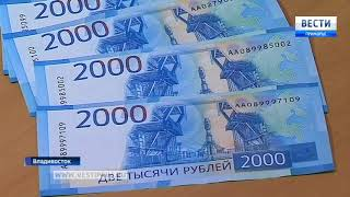 Во Владивосток пришли новые деньги