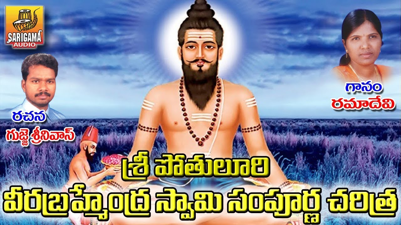 Sri Pothuluri Veera Brahmendra Swamy Charitra Full | Veera Brahmendra Swamy  Charitra Full