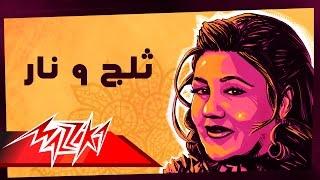Talg W Nar Live - Mayada El Hennawy ثلج و نار - ميادة الحناوي