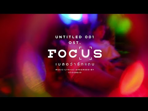 UNTITLED_001 - STOONDIO : Ost.Focus (เบลอว่ารักแถบ)
