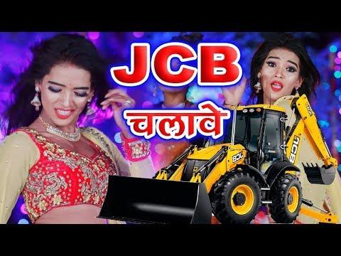 जेसीबी चलावे - JCB Chalawe - Super Hit Bhojpuri Song 2019 - Mannu Lal Yadav - JK Yadav Films