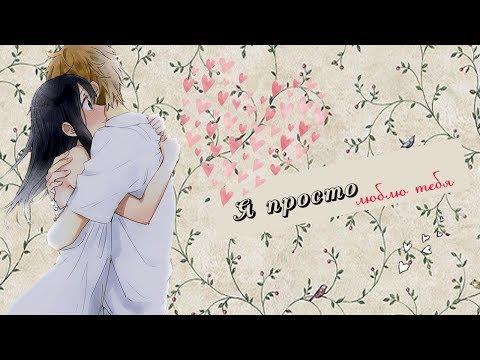 「AMV」-   Я просто люблю тебя