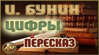 ЦИФРЫ. Иван Бунин