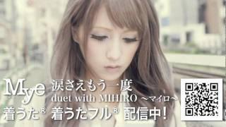 Mye - 涙さえもう一度 duet with MIHIRO ~マイロ~(Short ver. ②)