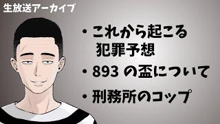これから起こる犯罪予想/893の盃/刑務所のコップ【生放送アーカイブ】