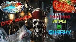 Можно ли Обыграть Игровой Слот Акула|Sharky.Стратегия Игры в Проверенных Клубах Вулкан Онлайн / Видео