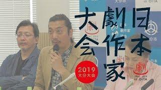 日本劇作家大会2019大分 ▽公式ホームページ(詳しくはこちらをご覧くだ...