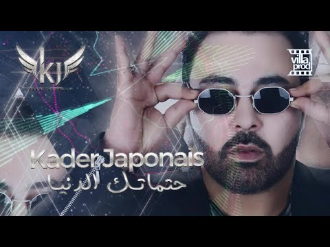Kader Japonais - Hatmatek Eddenia (Official Video Lyrics 2019)⎜كادير الجابوني - حتماتك الدنيا