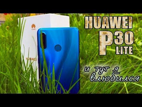 Huawei P30 Lite 4/128Gb │ МОЙ ПЕРВЫЙ HUA и я..