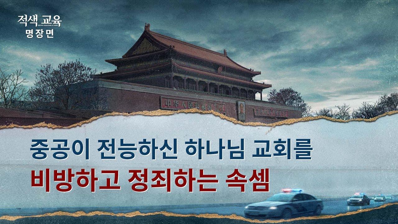 '주님은 중국에' <적색 교육> 명장면(6)중국 정부가 그리스도를 부인하고 정죄하는 속셈