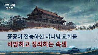 '주님은 중국에' <적색 교육> 명장면(7)중국 정부가 전능하신 하나님 교회를 비방하고 정죄하는 속셈