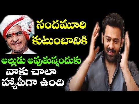 Prabhas Shocking Comments on his Marriage with Nandamuri Family Girl ~ Hyper Entertainments