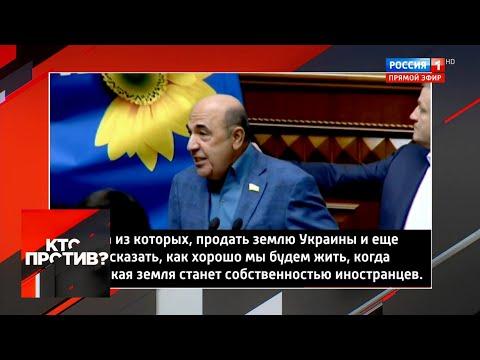 """""""Кто против?"""": Рабинович выступил со скандальным заявлением в Раде Украины. От 12.11.19"""