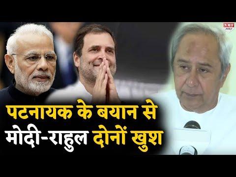 Odisha के CM Navin Patnaik ने दिया ऐसा बयान कि Modi-Rahul दोनों के मन में फूटेगा लड्डू