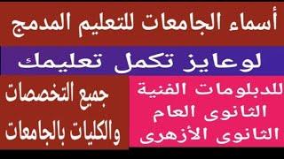 لو عايز تكمل تعليمك أسماء جميع الجامعات لطلاب الدبلومات والثانوى @مستر جمال طه