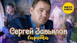 Смотреть клип Сергей Завьялов - Сирота