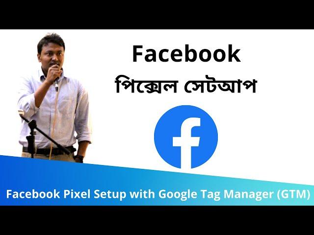 5. Facebook Pixel (ফেসবুক পিক্সেল) Setup with Google Tag Manager (GTM) | Facebook Ads Tutorials 2020
