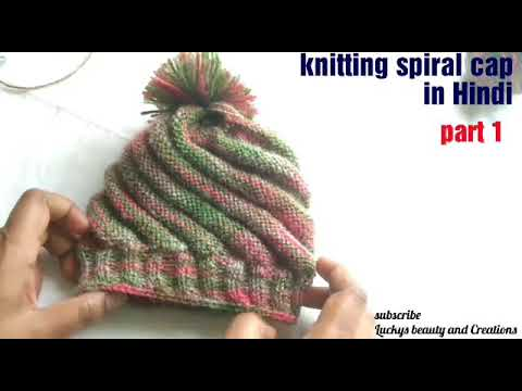 Knitting spiral cap  hat - in Hindi part- 1  dffc75babd2