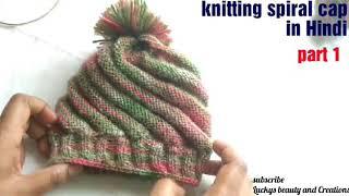 Knitting spiral cap/ hat  - in Hindi part- 1 , bachche ki cap/ topi bunana Hindi me, knitting  cap