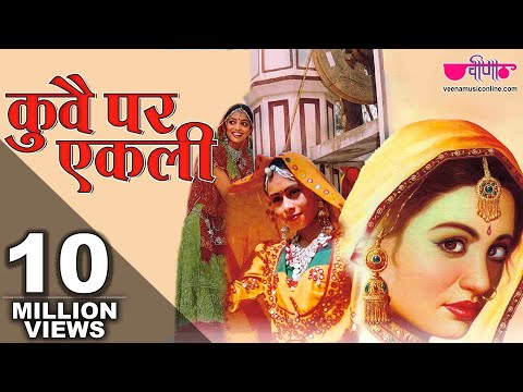 Kuve Par Aekali | Traditional Rajasthani Folk Songs | Seema Mishra Song