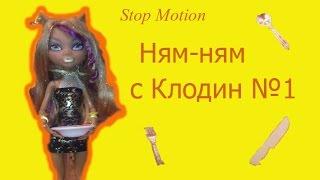 Ням - ням с Клодин #1 STOP MOTION