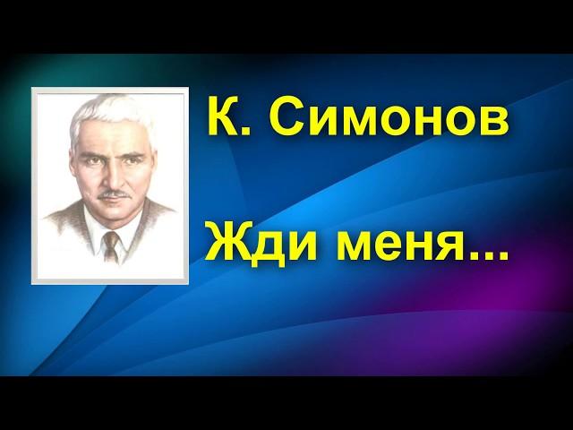 Изображение предпросмотра прочтения – ВалентинаХлыстова читает произведение «Жди меня, и я вернусь» К.М.Симонова