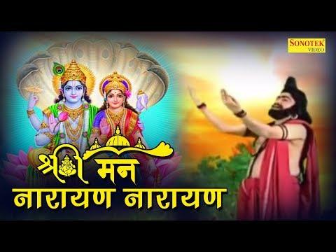 Video - https://youtu.be/JG2RKFBUqqI         Shri man Narayan Narayan hari hari bhajman Narayan Narayan Narayan hari hari good night all friends wish you with family members