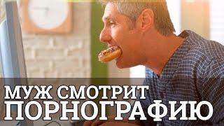 Муж смотрит порнографию || Юрий Прокопенко(Муж смотрит порнографию - в этом видео вы узнаете: - Почему муж смотрит порнографию? - Порнография и любовные..., 2015-05-27T16:58:46.000Z)