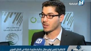 مركز الملك سلمان للإغاثة يعقد اتفاقية تعاون مع منظمة إحسان غير الحكومية