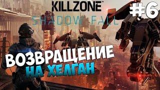 Killzone: Shadow Fall. Серия 6 [Возвращение на Хелган]