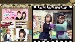 第1回 2016年9月28日 NMB48 三田麻央 桜 稲垣早希.