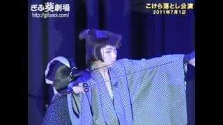 2011年7月1日 岐阜市に大衆演劇の新拠点 大衆演劇場「ぎふ葵劇場」が1...