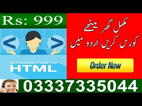 HTML Tutorial for Beginners in Urdu Hindi