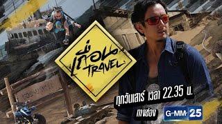 เถื่อน Travel [EP.4] นามิเบีย ดินแดนไร้มนุษย์ วันที่ 25 มีนาคม 2560