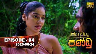 Maha Viru Pandu   Episode 04   2020-06-24 Thumbnail