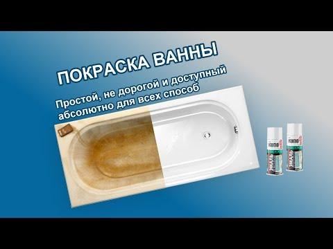 Как покрасить раковину в ванной