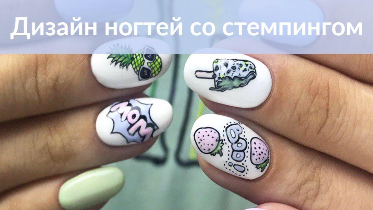 Модные ногти видео - Летний маникюр со стемпингом ОТ и ДО ...