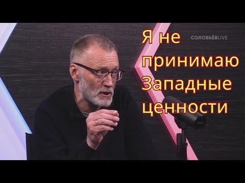 Хорошо или плохо - ВСЕ РАВНО! Михеев у Соловьева о российских либералах и