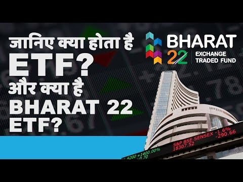 What is ETF and Bharat 22 ETF? | Hindi