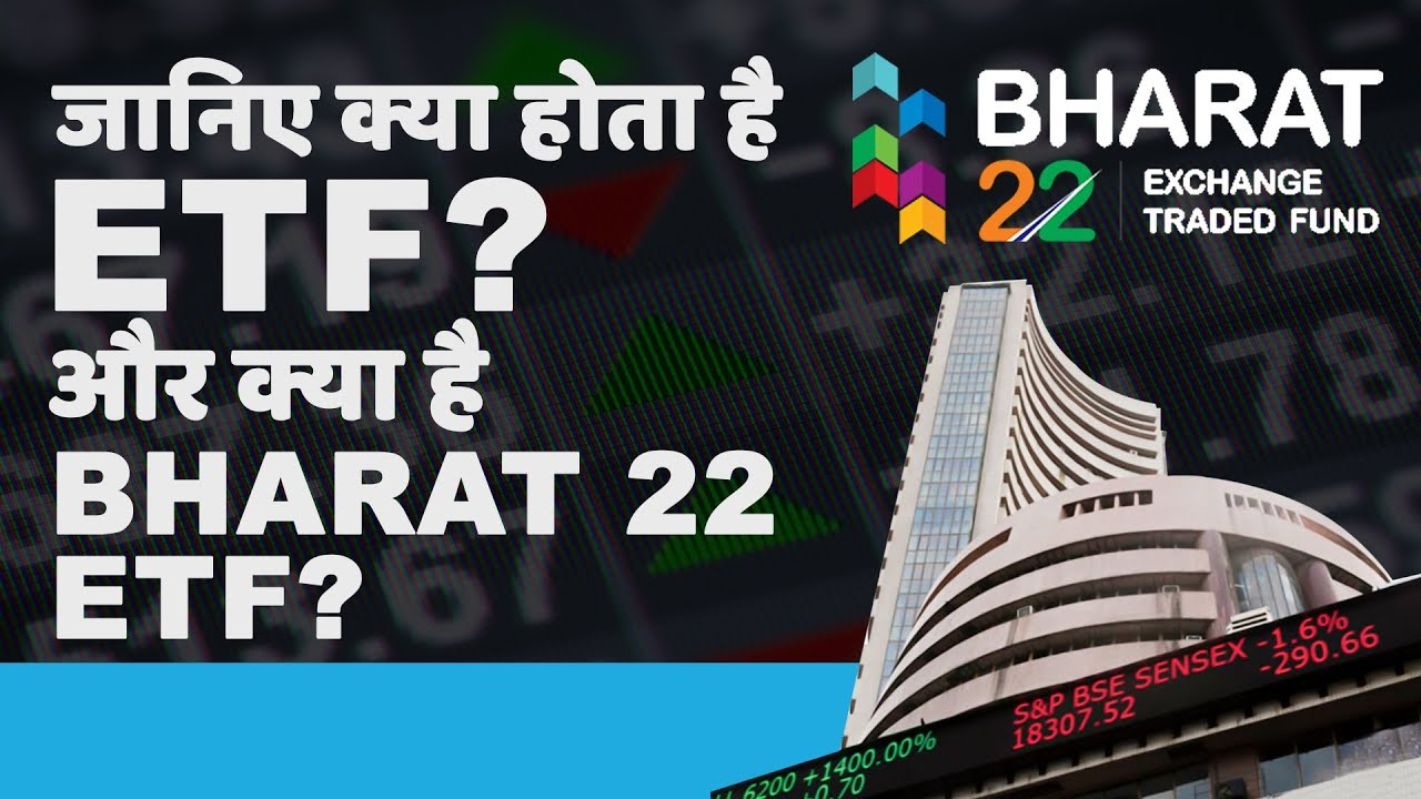What is ETF (Exchange Traded Fund)?   Hindi