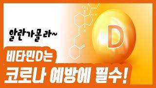 [매일이 건강이다] 비타민D로 면역력을 챙기자~~**[…