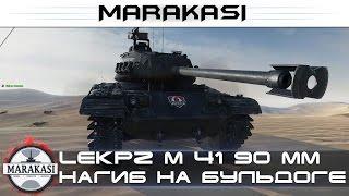 leKpz M 41 90 mm нагиб на новом черном бульдоге World of Tanks