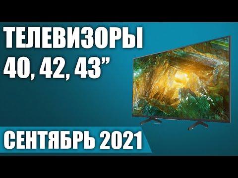 ТОП—7. Лучшие телевизоры 40, 42, 43 дюймов 2021 г. (Апрель) Рейтинг от бюджетных до топовых моделей