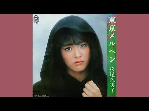 松尾久美子「東京メルヘン」1984