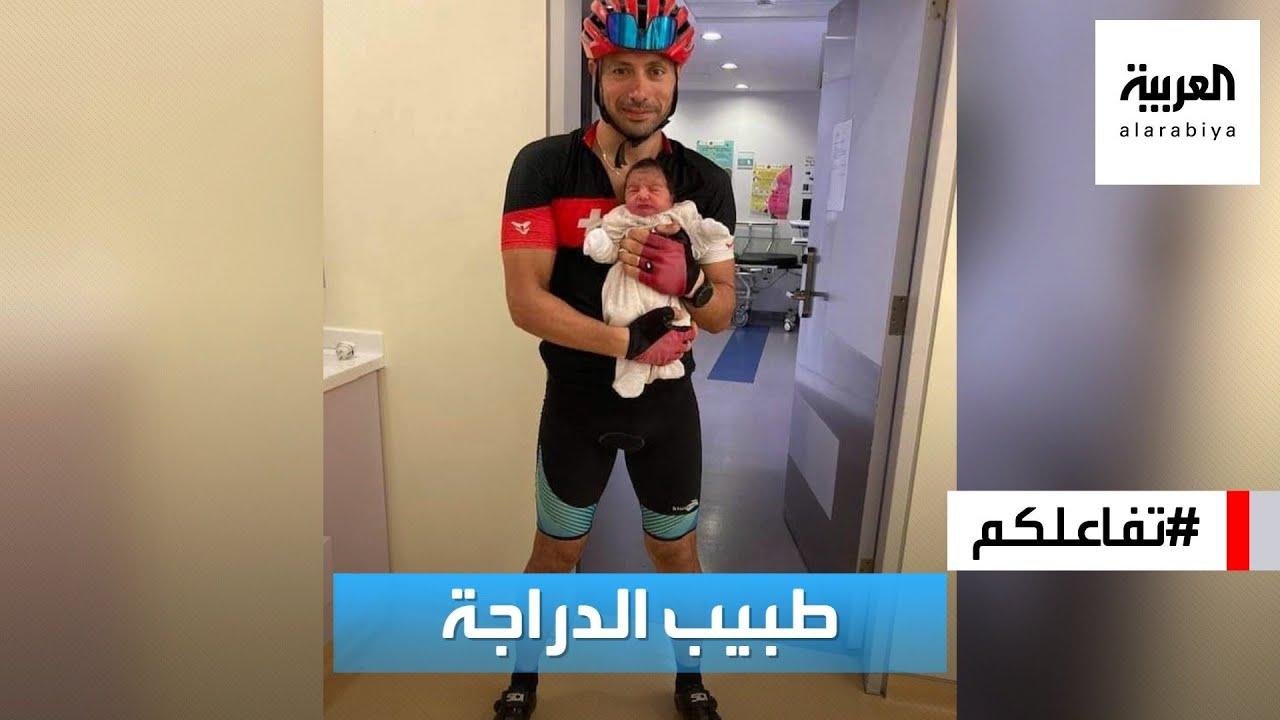 تفاعلكم | طبيب يصل لغرفة الولادة على دراجة ويقسم اللبنانيين